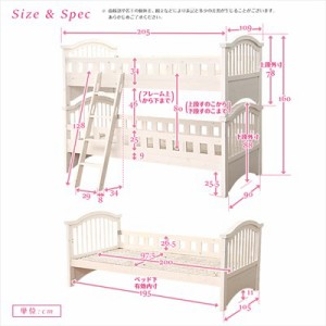 2段ベッド 二段ベット 分割式シングルベッド かわいい ガーリー 女の子 子供用 すのこベット