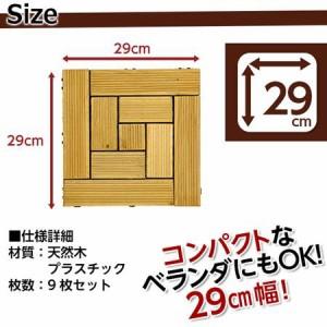 ベランダタイル 床材 ウッドタイル/ウッドパネル 29cm幅/9枚セット
