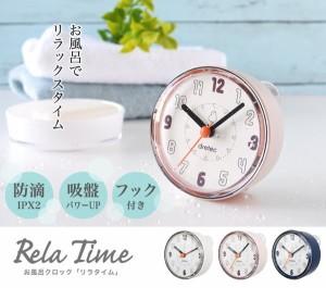 お風呂 防水時計 防滴 バスクロック 置き時計 掛け時計 吸盤式 おしゃれ コンパクト 浴室 おふろ用