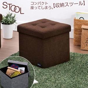 収納付きスツール コンパクト 正方形 収納ボックス 折りたたみ チェアー オットマン 腰掛け椅子 ベンチ