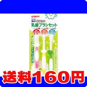 [ネコポスで送料160円]ピジョン 親子で乳歯ケア 乳歯ブラシセット