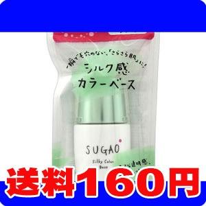 [ネコポスで送料160円]SUGAO シルク感カラーベース グリーン 20mL