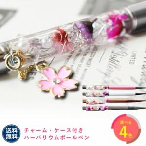 ハーバリウム チャーム付き  ボールペン 女性 花 プリザーブドフラワー ドライフラワー 誕生日 お中元