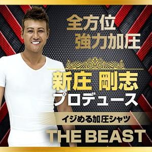 新庄剛志プロデュース加圧シャツ「VIDAN THE BEAST -White-」(ビダンザビースト メンズ いじめる加圧シャツ )
