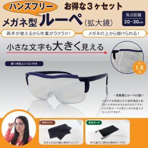 メガネ型ハンズフリールーペ(拡大鏡)1.6倍 お得な3ヶセット (めがねの上から掛ける拡大鏡 眼鏡タイプ 倍率1.6倍 男女兼用)