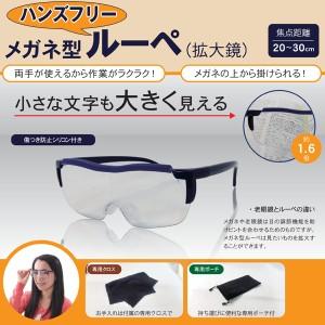 メガネ型ハンズフリールーペ(拡大鏡)1.6倍 (めがねの上から掛ける拡大鏡 眼鏡タイプ 倍率1.6倍 焦点距離20?30cm 男女兼用)