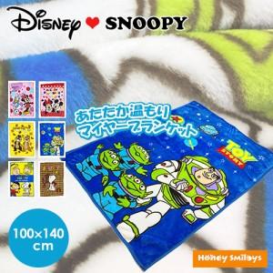 (送料無料) ディズニー スヌーピー 毛布 100×140cm ジュニア毛布 寝具 マイヤー キッズ 子供 大人 ポイント消化 NK