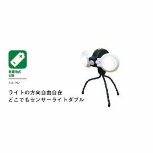 ムサシ MUSASHI 4954849990922 ライテックス ASL092 どこでもセンサーライトダブル