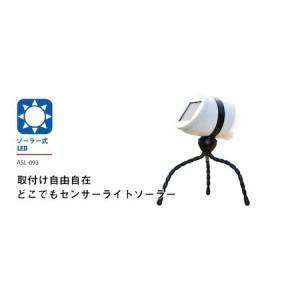 ムサシ MUSASHI 4954849990939 ライテックス ASL093 どこでもセンサーソーラーライト