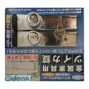 ガードロック  NO.546 金属家具用 ツイカ錠 2個組