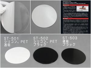 【ネコポス便】吸盤基台補助プレート/ベース ジェルタイプ/無色透明★ST-501