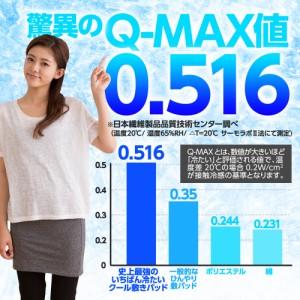 強力接触冷感 Q-MAX0.5 史上最強のいちばん冷たい敷きパッド シングル+枕パッド+ひんやりガーゼケット お得な3点セット