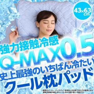 『強力接触冷感 Q-MAX0.5 〜史上最強のいちばん冷たいクール枕パッド〜』43×63cm│ ひんやり寝具 枕カバー まくらカバー