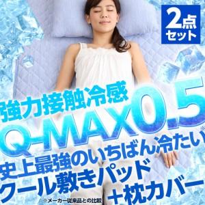 ひんやり 強力接触冷感 Q-MAX0.5 〜史上最強のいちばん冷たい敷きパッド〜 シングルサイズ + 枕カバー 2点セット│ お得なセット