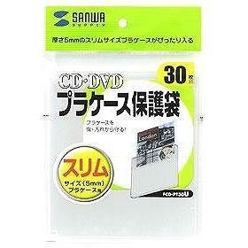 サンワサプライ プラケース保護袋(5mmサイズ用) FCD-PT30U