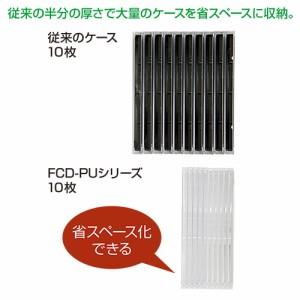 サンワサプライ DVD・CDケース(10枚セット・5色ミックス) FCD-PU10MX