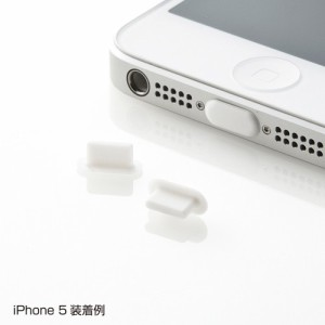 サンワサプライ Lightningコネクタカバー PDA-CAP3W