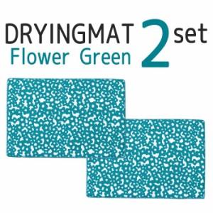 即納 2枚セット ドライングマット 吸水マット【フラワーグリーン 2枚セット】水切りマット 食器乾燥用マット マイクロファイバー