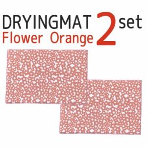 即納 2枚セット ドライングマット 吸水マット【フラワーオレンジ 2枚セット】水切りマット 食器乾燥用マット マイクロファイバー