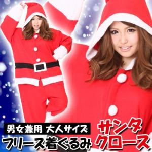 f3768d08e5efd 即納 フリース着ぐるみ サンタクロース 大人サイズ 男女兼用 サンタ コスプレ サンタ 衣装 サンタクロース クリスマス 衣装 仮装