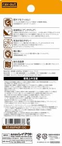 Xperia Z5 Compact SO-02H エクスペリアZ5コンパクト 保護フィルム 耐衝撃反射防止フィルム レイアウト RT-RXPH2F/DC
