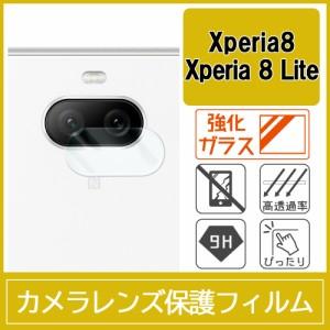 Xperia 8 / SOV42 / Xperia 8 Lite カメラ レンズ 保護フィルム 強化ガラス 9H 0.33mm
