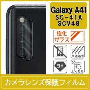 Galaxy A41 SC-41A SCV48 カメラ レンズ 保護フィルム 強化ガラス 9H 0.33mm