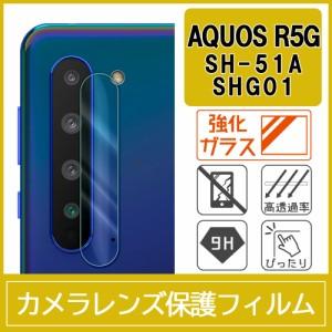 AQUOS R5G SH-51A SHG01 カメラ レンズ 保護フィルム 強化ガラス 9H 0.33mm