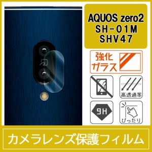 AQUOS zero2 / SH-01M / SHV47 カメラ レンズ 保護フィルム 強化ガラス 9H