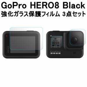GoPro HERO 8 BLACK 強化ガラス保護フィルム 3点セット レンズ メインスクリーン LEDスクリーン 硬度9H