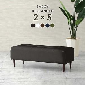 ダイニングベンチ 120 ベンチ 長椅子 ベンチソファー 2人掛け 日本製 Baggy RG 2×5 合皮