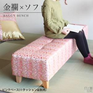 ソファー ベンチ Baggy Bench 西陣織 金襴 金らん ピンク 2人掛け 背もたれなし 長椅子