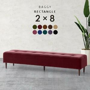 ベンチソファー 長椅子 ベンチ 2人掛け おしゃれ 日本製 Baggy RG 2×8 モケット ベロア