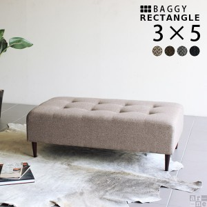 ベンチソファー 長椅子 ベンチ 2人掛け おしゃれ 日本製 Baggy RG 3×5 ファブリック