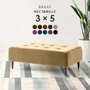 ベンチソファー 長椅子 ベンチ 2人掛け おしゃれ 日本製 Baggy RG 3×5 モケット ベロア