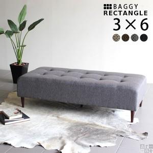 ベンチソファー 長椅子 ベンチ 2人掛け おしゃれ 日本製 Baggy RG 3×6 ファブリック