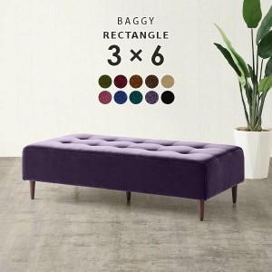 ベンチソファー 長椅子 ベンチ 2人掛け おしゃれ 日本製 Baggy RG 3×6 モケット ベロア