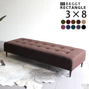 ベンチソファー 長椅子 ベンチ 2人掛け 3人掛け おしゃれ 日本製 Baggy RG 3×8 ファブリック