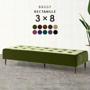 ベンチソファー 長椅子 ベンチ 2人掛け 3人掛け おしゃれ 日本製 Baggy RG 3×8 モケット ベロア