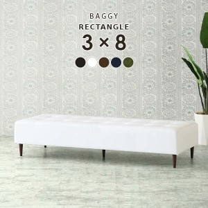ベンチソファー 長椅子 ベンチ 2人掛け 3人掛け おしゃれ 日本製 Baggy RG 3×8 合皮