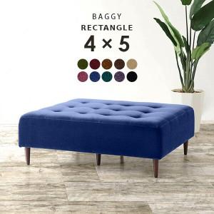 ベンチソファー 長椅子 ベンチ 2人掛け おしゃれ 日本製 Baggy RG 4×5 モケット ベロア