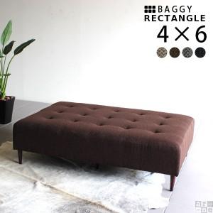 ベンチソファー 長椅子 ベンチ 2人掛け おしゃれ 日本製 Baggy RG 4×6 ファブリック