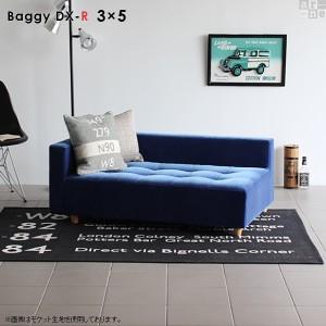 ローソファー 2人掛け 赤 ベンチ 椅子 片肘 ソファ コーナー カフェ 北欧 合皮 Baggy DX-R 3×5 合成皮革