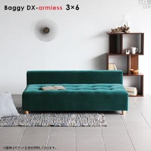 2人掛けソファー 合皮 肘掛け無 ベンチ アームレス ソファ 北欧 sofa Baggy DX-armless 3×6 合成皮革