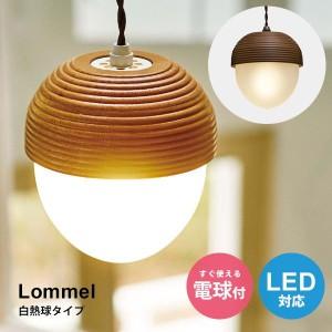 ペンダントライト おしゃれ 北欧 デザイン どんぐり 照明 天井 1灯 LED対応 ペンダントランプ カフェ LT-9787 Lommel 白熱球付