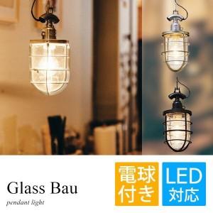 ペンダントライト 電球つき おしゃれ カフェ 照明 白熱球 LT-1148 Glass Bau