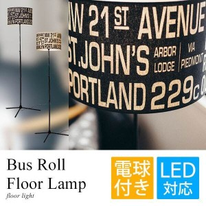 スタンドライト 北欧風 リビング おしゃれ カフェ 照明 電球つき 白熱球 LT-1264 Bus Roll Floor Lamp