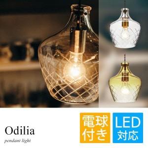 ペンダントライト 電球つき おしゃれ カフェ 照明 白熱球 LT-1300 Odilia
