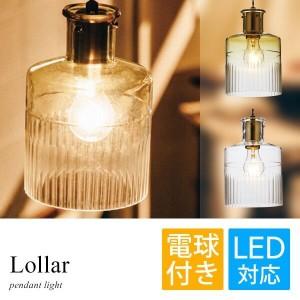 ペンダントライト 電球つき おしゃれ カフェ 照明 白熱球 LT-1304 Lollar