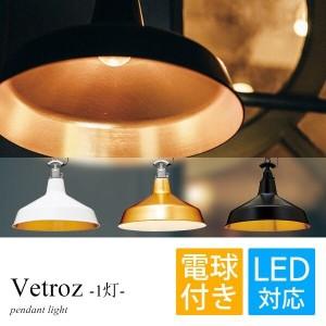 ペンダントライト 電球つき おしゃれ カフェ 照明 白熱球 LT-1389 Vetroz